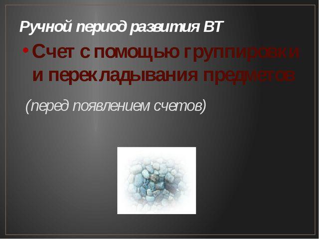 Ручной период развития ВТ Счет с помощью группировки и перекладывания предмет...
