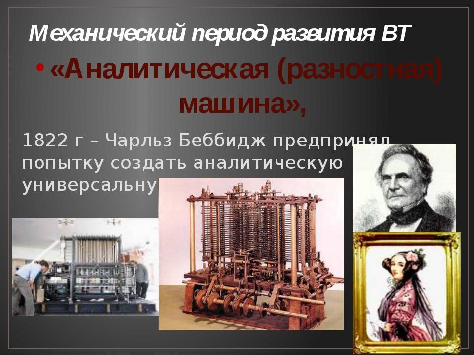 Механический период развития ВТ «Аналитическая (разностная) машина», 1822 г –...