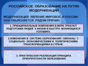 РОССИЙСКОЕ  ОБРАЗОВАНИЕ НА ПУТЯХ МОДЕРНИЗАЦИИ
