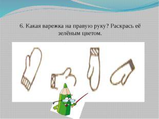 6. Какая варежка на правую руку? Раскрась её зелёным цветом.