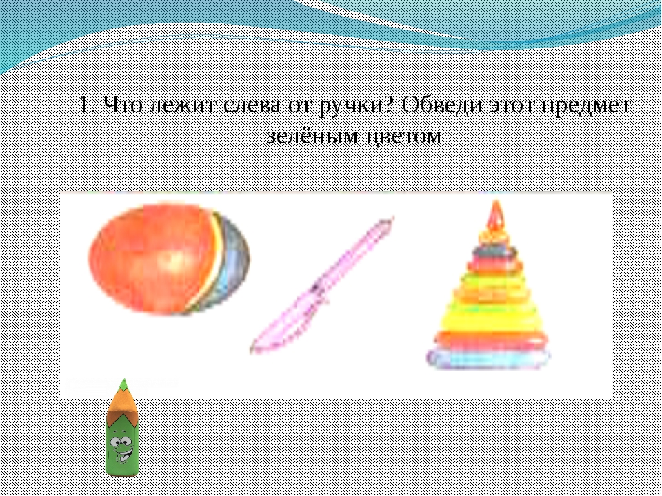 1. Что лежит слева от ручки? Обведи этот предмет зелёным цветом