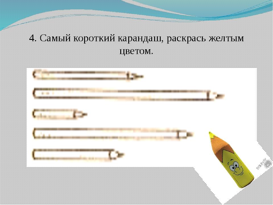4. Самый короткий карандаш, раскрась желтым цветом.