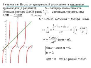 Р е ш е н и е. Пусть  - центральный угол сегмента заполнения трубы водой (в