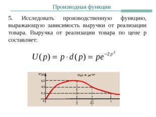 5. Исследовать производственную функцию, выражающую зависимость выручки от ре
