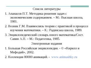Список литературы 1. Апанасов П.Т. Методика решения задач с экономическим сод
