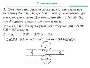 1. Сжатием заготовки на прокатном стане называют величину Δh = h1 – h2, где h