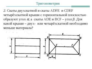 Тригонометрия 2. Скаты двухскатной и скаты ADFE и CDEF четырёхскатной крыши с
