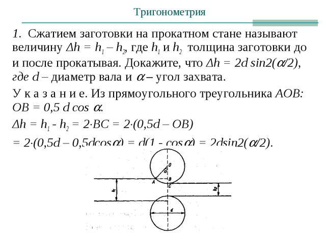 1. Сжатием заготовки на прокатном стане называют величину Δh = h1 – h2, где h...