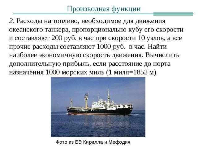 2. Расходы на топливо, необходимое для движения океанского танкера, пропорцио...