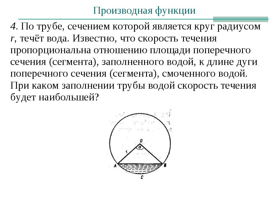 4. По трубе, сечением которой является круг радиусом r, течёт вода. Известно,...