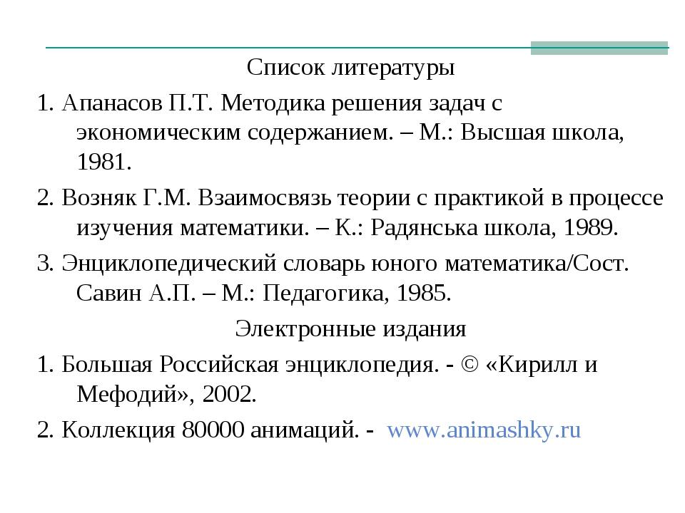 Список литературы 1. Апанасов П.Т. Методика решения задач с экономическим сод...