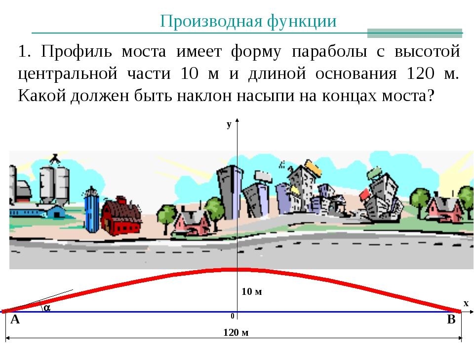 1. Профиль моста имеет форму параболы с высотой центральной части 10 м и длин...