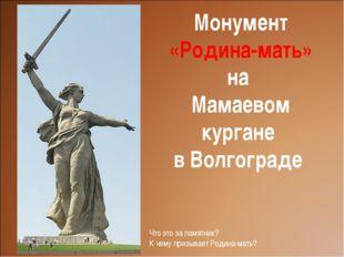 Монумент «Родина-мать» на Мамаевом кургане в Волгограде Что это за памятник?