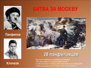 БИТВА ЗА МОСКВУ Клочков Панфилов 28 панфиловцев Как долго фашисты штурмовали