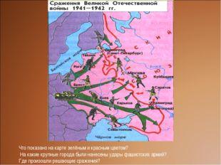 Что показано на карте зелёным и красным цветом? На какие крупные города были