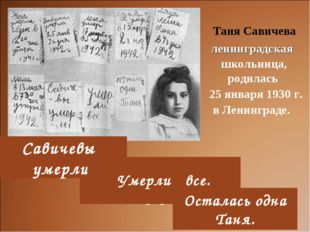 Таня Савичева ленинградская школьница, родилась 25 января 1930 г. в Ленингра