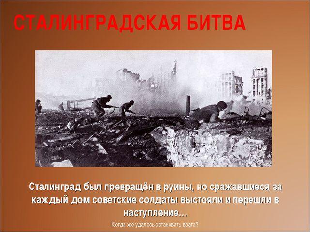 Сталинград был превращён в руины, но сражавшиеся за каждый дом советские солд...