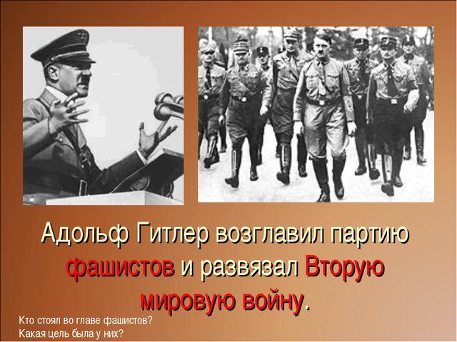 Адольф Гитлер возглавил партию фашистов и развязал Вторую мировую войну. Кто...
