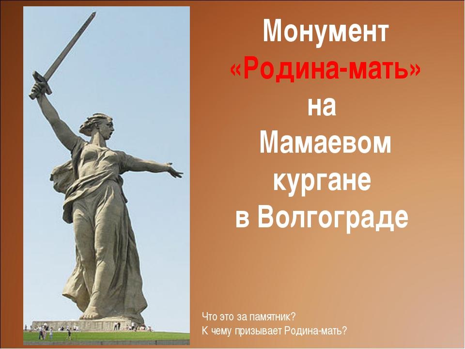 Монумент «Родина-мать» на Мамаевом кургане в Волгограде Что это за памятник?...
