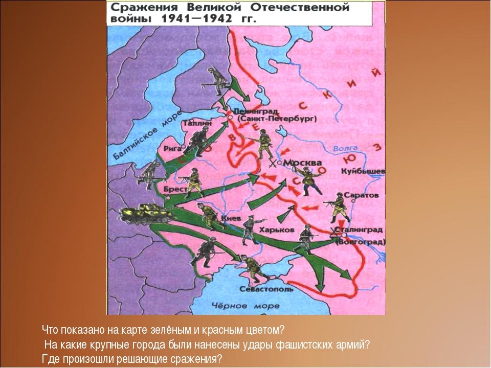 Что показано на карте зелёным и красным цветом? На какие крупные города были...