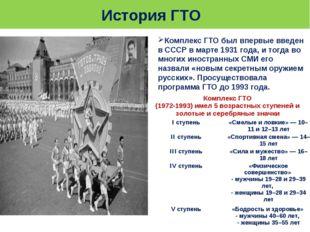 История ГТО Комплекс ГТО был впервые введен в СССР в марте 1931 года, и тогда