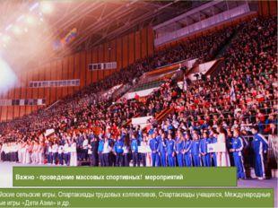История ГТО в СССР Важно - проведение массовых спортивных! мероприятий Всерос