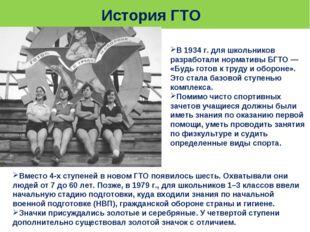 История ГТО В1934г. для школьников разработали нормативы БГТО— «Будь готов
