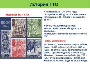 История ГТО Нормативы ГТО с 1972 года V ступень — «Бодрость и здоровье» (для