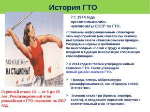 История ГТО С1974 года организовывались чемпионаты СССР поГТО. Главным инфо
