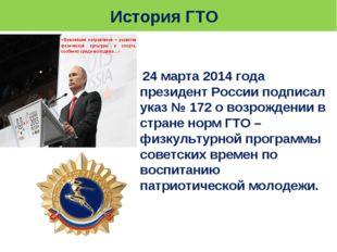 История ГТО 24 марта 2014 года президент России подписал указ № 172 о возрожд