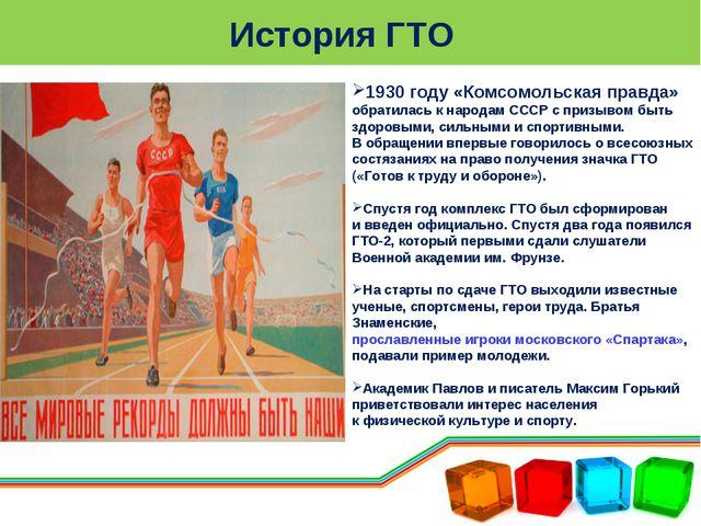 История ГТО 1930 году «Комсомольская правда» обратилась кнародам СССР сприз...