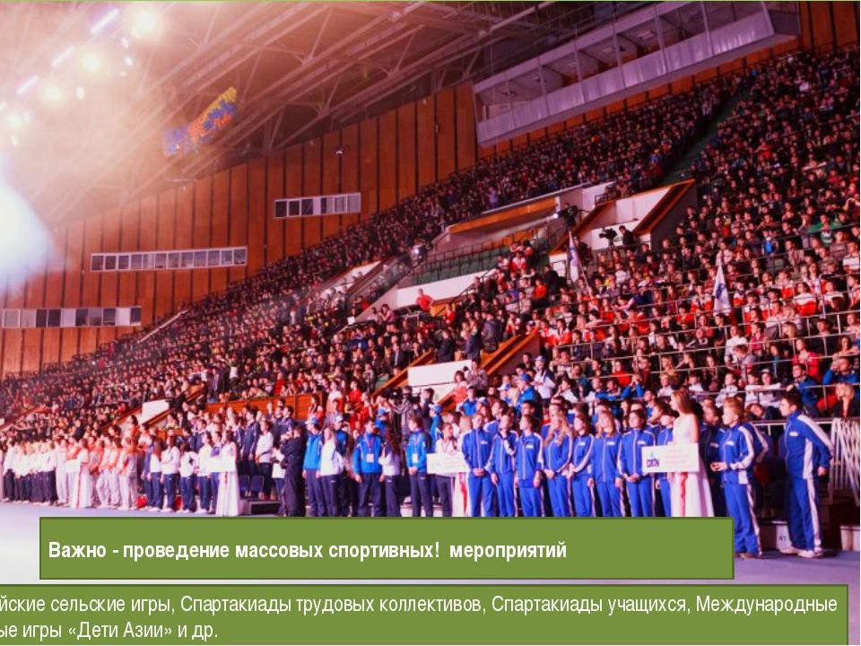 История ГТО в СССР Важно - проведение массовых спортивных! мероприятий Всерос...
