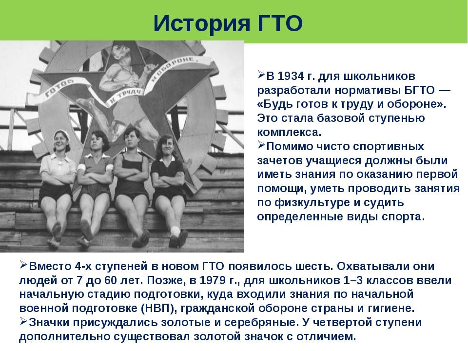 История ГТО В1934г. для школьников разработали нормативы БГТО— «Будь готов...