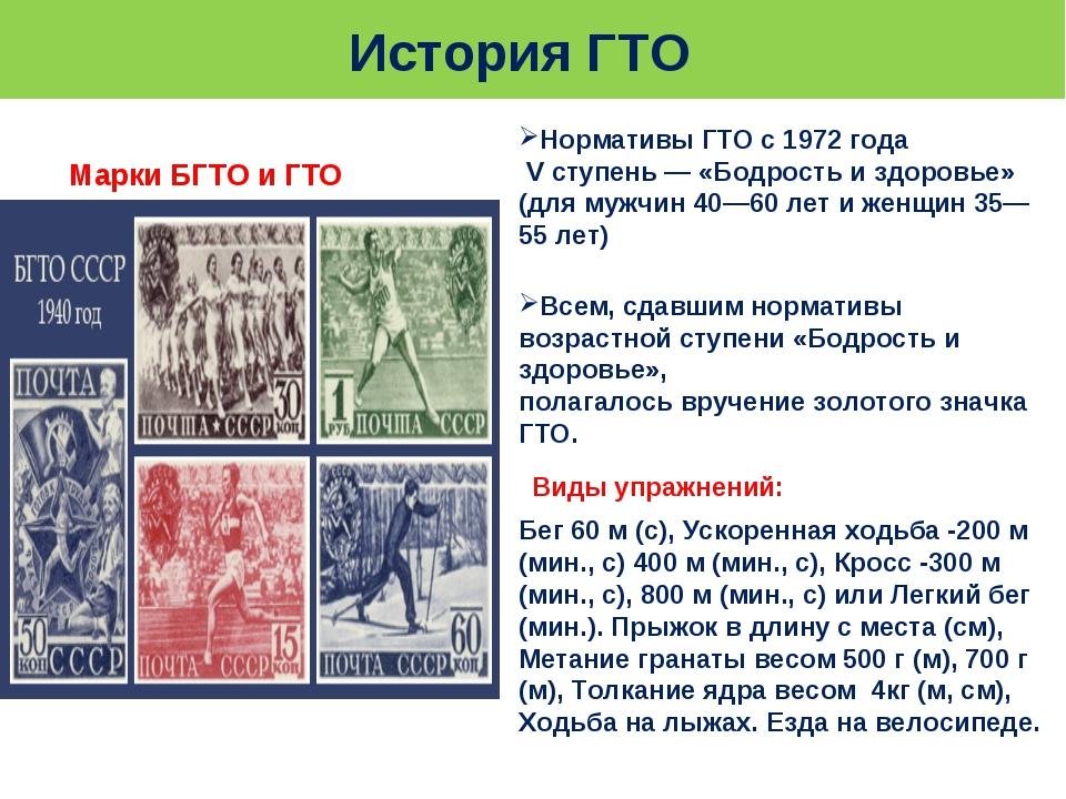 История ГТО Нормативы ГТО с 1972 года V ступень — «Бодрость и здоровье» (для...