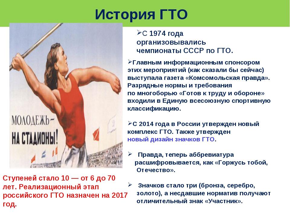 История ГТО С1974 года организовывались чемпионаты СССР поГТО. Главным инфо...