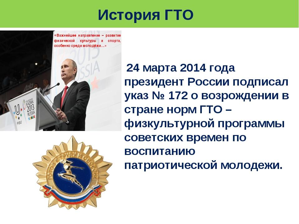 История ГТО 24 марта 2014 года президент России подписал указ № 172 о возрожд...