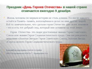 Праздник «День Героев Отечества» в нашей стране отмечается ежегодно 9 декабря