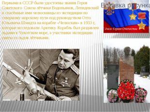 Первыми в СССР были удостоены звания Героя Советского  Союза лётчики Водопьян