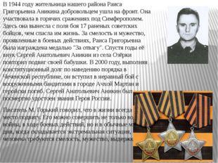 В 1944 году жительница нашего района Раиса Григорьевна Аникина добровольцем у