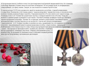 . . В Бутурлиновке вместо учебного полка стал дислоцироваться штурмовой ави