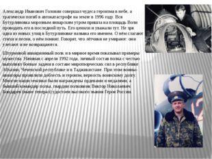 Александр Иванович Головин совершал чудеса героизма в небе, а трагически поги