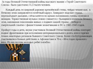 За годы Великой Отечественной войны высокого звания « Герой Советского Союза»