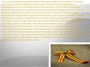 В их числе Казьмин Сергей Павлович и Тульников Юрий Алексеевич из Клёповки, С