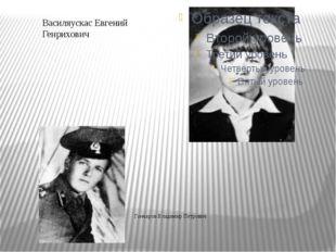 Гончаров Владимир Петрович Василяускас Евгений Генрихович