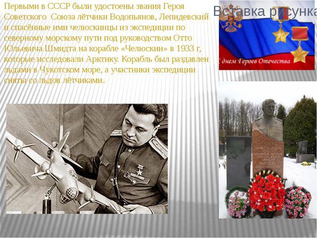 Первыми в СССР были удостоены звания Героя Советского  Союза лётчики Водопьян...