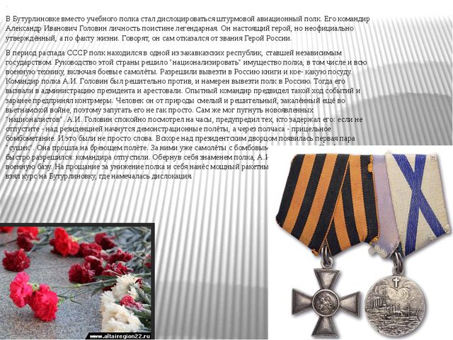 . . В Бутурлиновке вместо учебного полка стал дислоцироваться штурмовой ави...