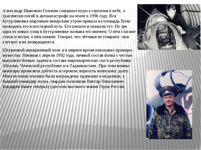 Александр Иванович Головин совершал чудеса героизма в небе, а трагически поги...