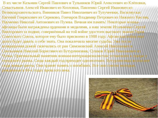 В их числе Казьмин Сергей Павлович и Тульников Юрий Алексеевич из Клёповки, С...