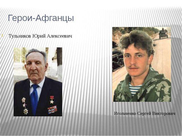 Герои-Афганцы Тульников Юрий Алексеевич