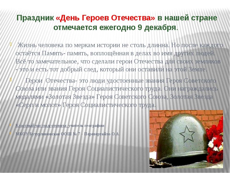 Праздник «День Героев Отечества» в нашей стране отмечается ежегодно 9 декабря...